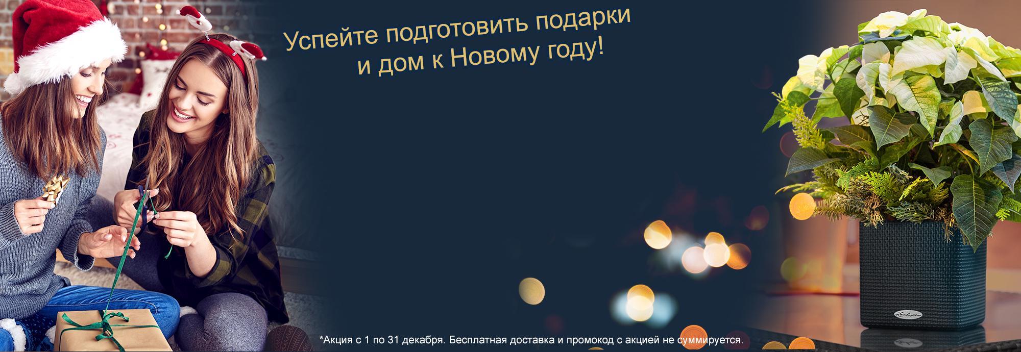 hero_banner_promo12-2019_ru