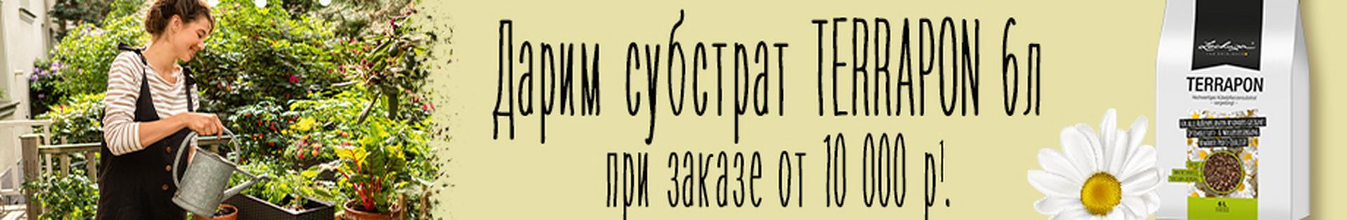 listing_banner_terrapon_0421_ru_xs