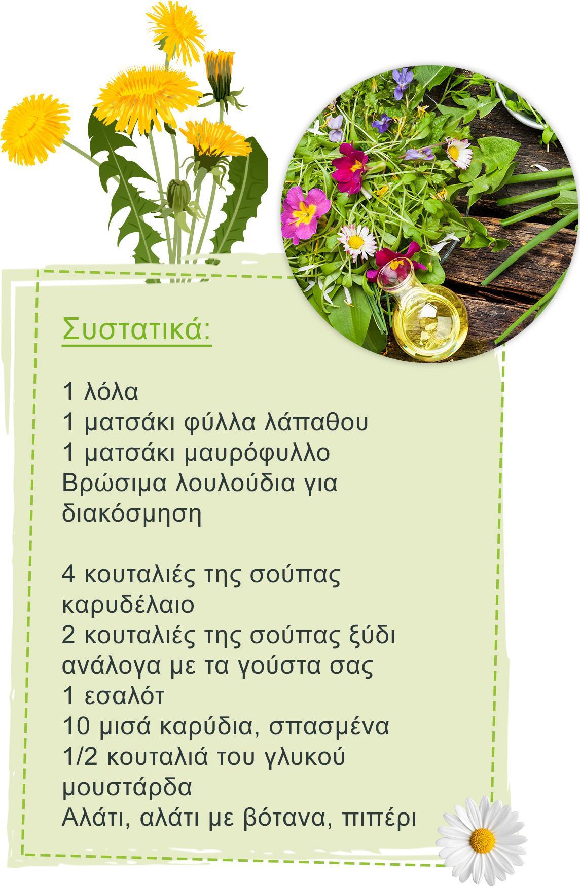 Πολύχρωμη σαλάτα λουλουδιών