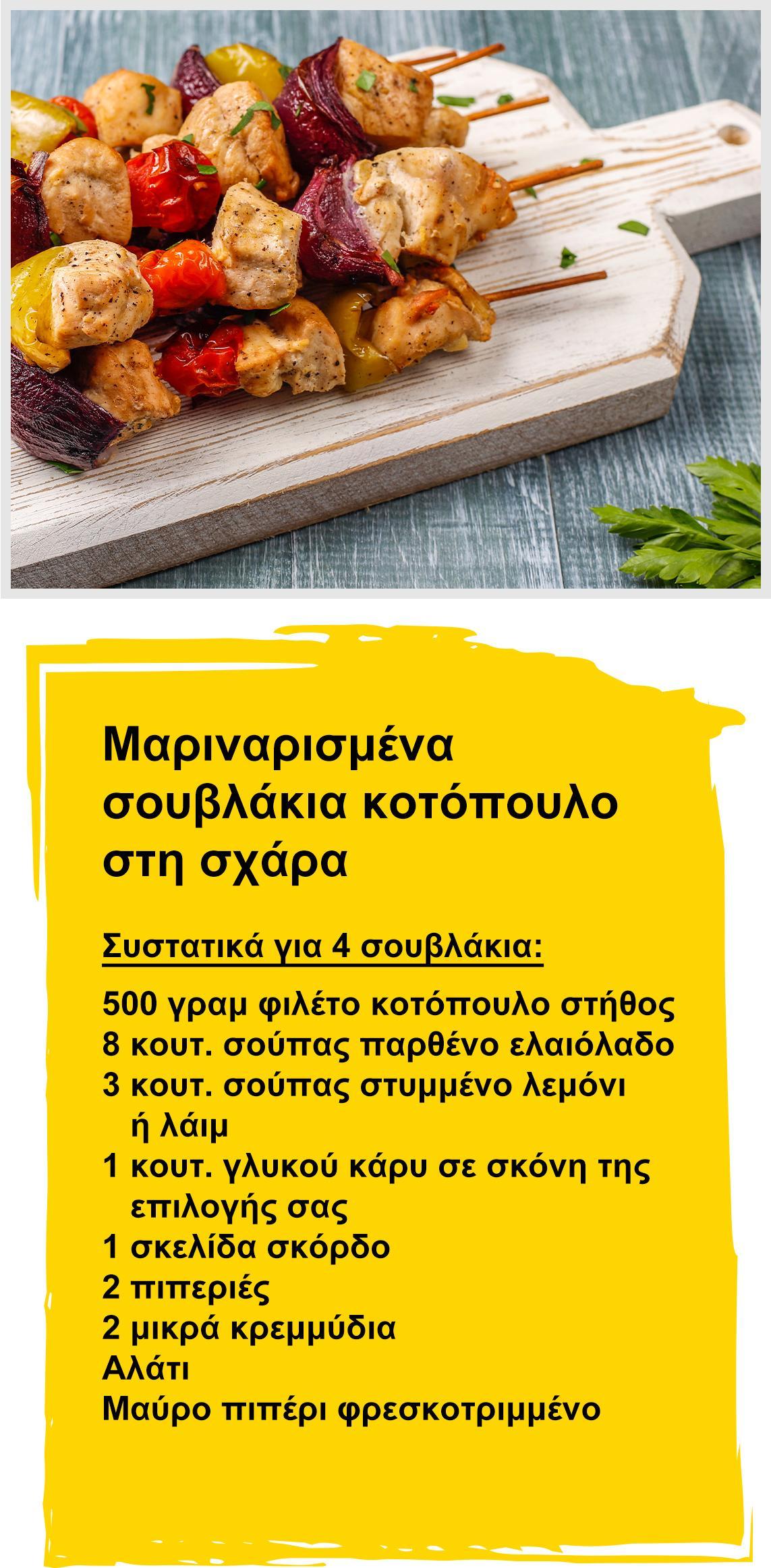Νόστιμα ψητά σουβλάκια κοτόπουλο είναι τοποθετημένα σε μια ξύλινη βάση.