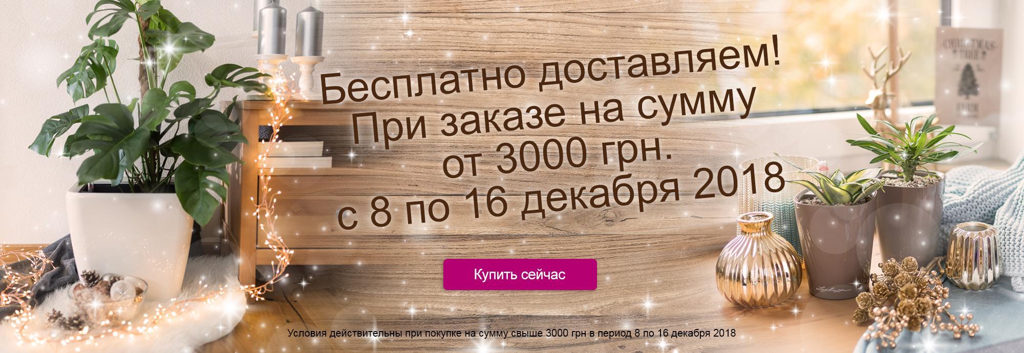 hero_banner_promo_181208_ua