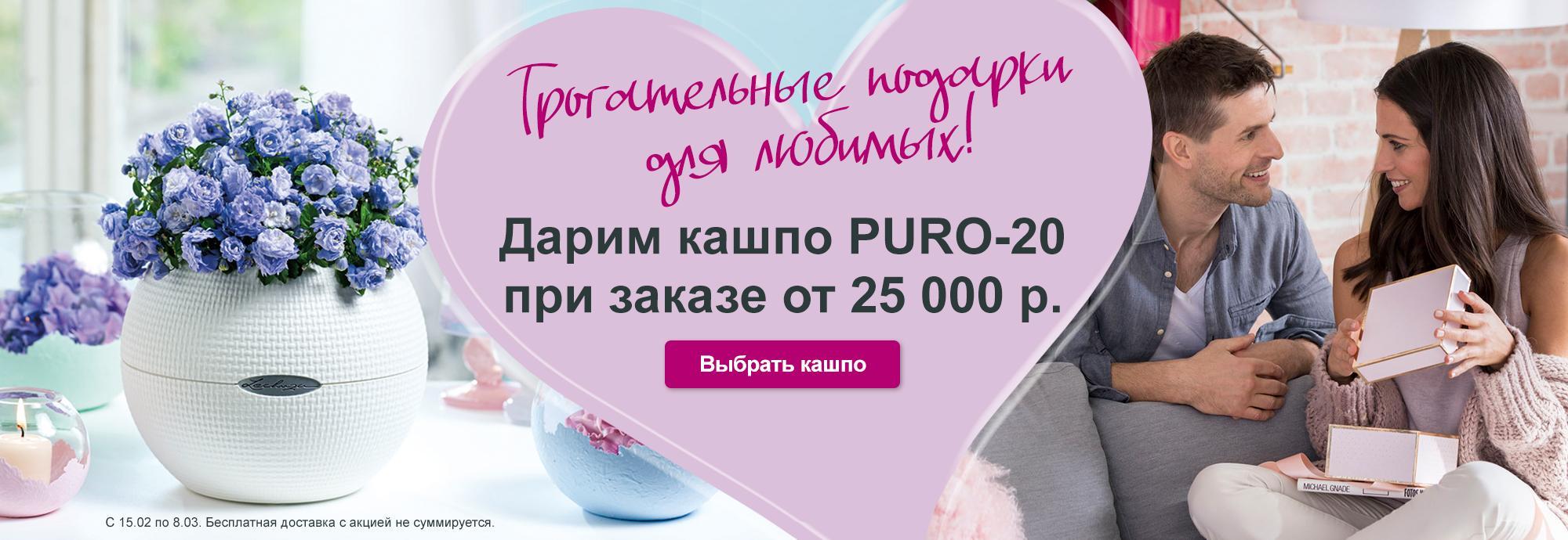 hero_banner_promo_puro20_2019_ru