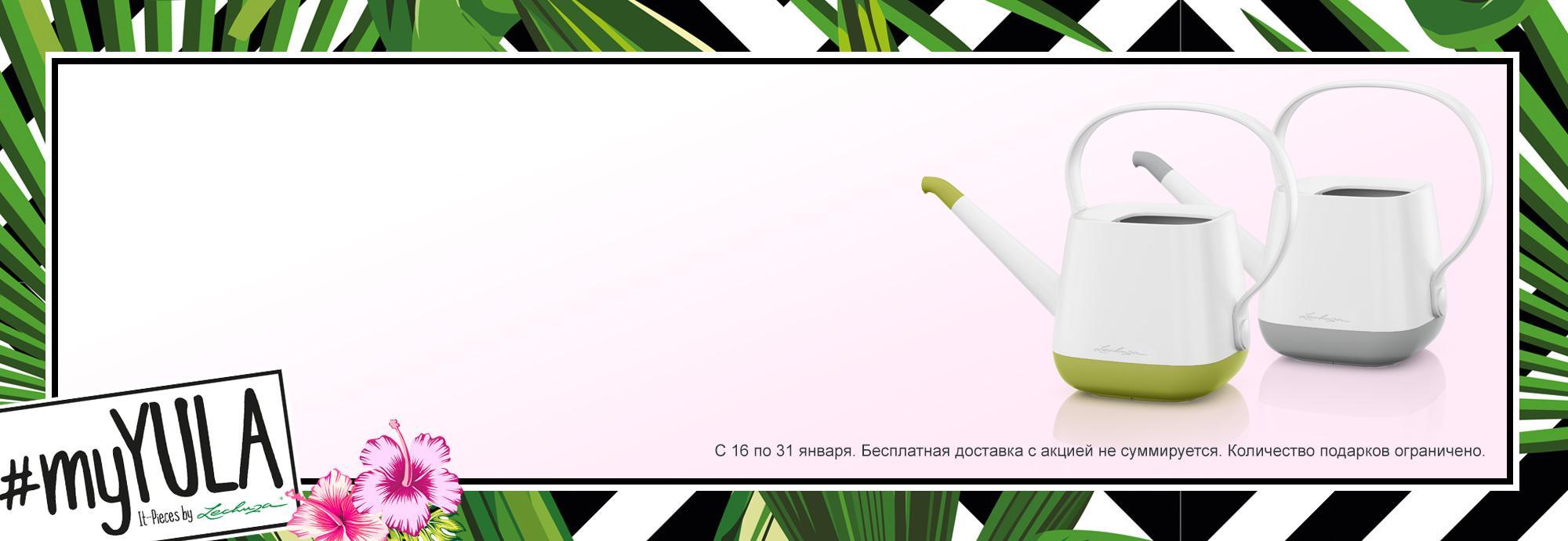 hero_banner_promo_yula2019_ru